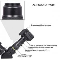 Окуляр Baader Morpheus 14 мм